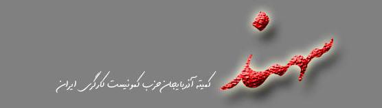 sahand-banner-logo
