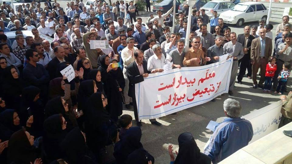 Bildergebnis für تصاویر اعتراضات معلمان